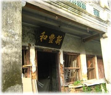 Khaw Loh Hup & Khaw Boo Aun's townhouse,  26, Main Road, Bukit Tambun