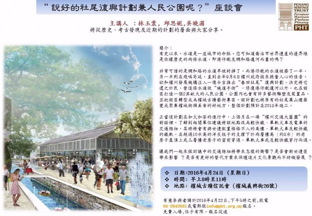 Prangin Canal Talk Chinese