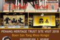 PHT Site Visit 2018: Boon San Tong Khoo Kongsi